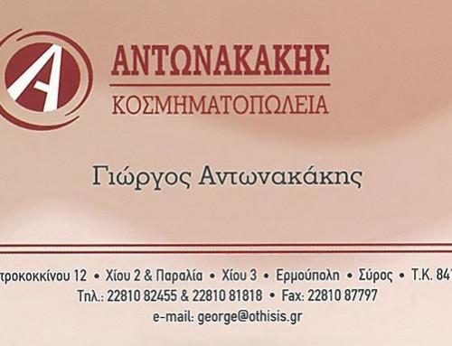 Κοσμηματοπωλείο Αντωνακάκης