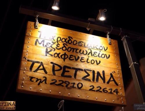 """Παραδοσιακό Μεζεδοπωλείο – Καφενείο """"Τα Ρέτσινα"""""""