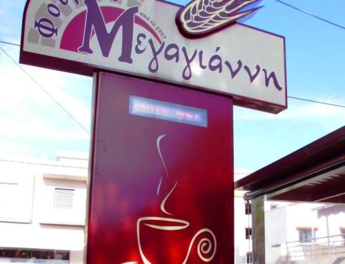 Μεγαγιάννης Αρτοποιεία-Ζαχαροπλαστική