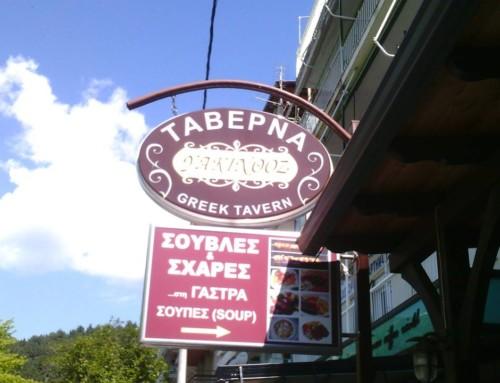 Εστιατόριο – Υάκινθος