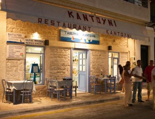 """Εστιατόριο """"Καντούνι"""""""