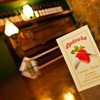 """Ιταλικό Εστιατόριο """"Φράουλα"""""""