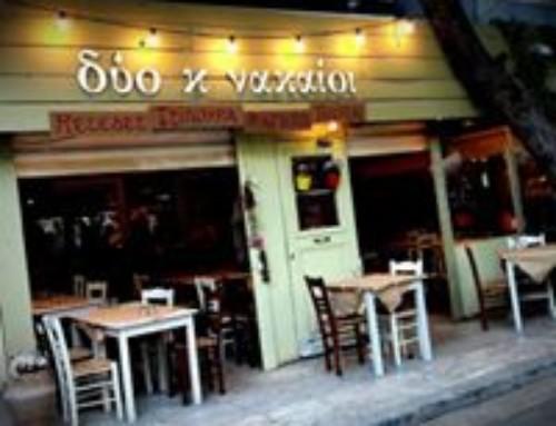 """Dyo kanakaioi"" Restaurant"