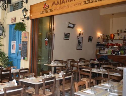 """Εστιατόριο """"Μαίανδρος"""""""