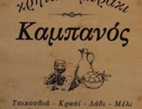 """Παραδοσιακά Προϊόντα """"Κρητικό Μεράκι"""""""