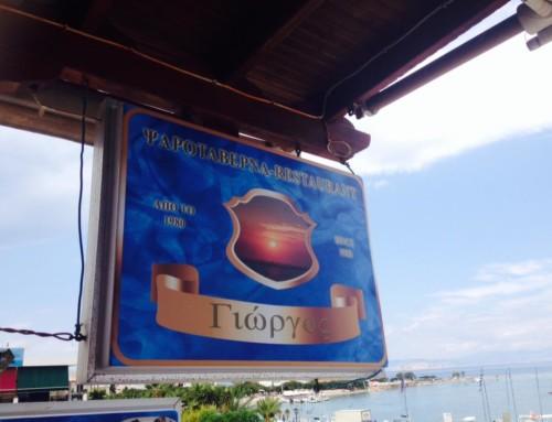 """Εστιατόριο/Καφέ-Ουζερί """"Ο Γιώργος"""""""