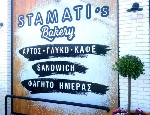 """Καφέ-Στοπ/Φούρνος """"Stamati's Bakery"""""""
