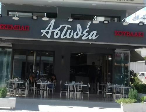 """Εστιατόριο """"Αστυθέα""""  (Αγ. Δημήτριος)"""