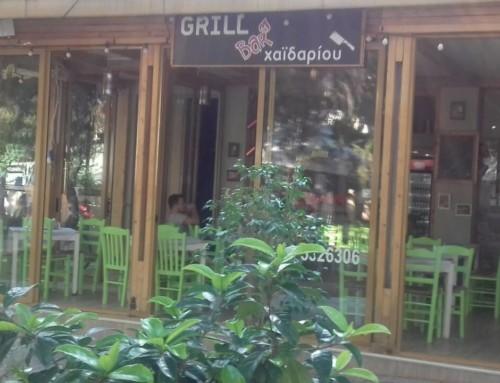 Grill Bar Χαϊδαρίου