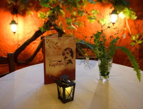 """Εστιατόριο """"Το ποτηράκι της καρδιάς"""""""