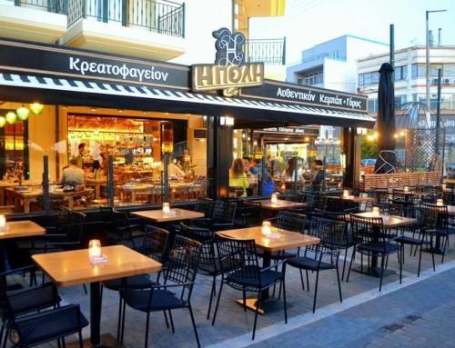 """Εστιατόριο """" Η Πόλη"""""""