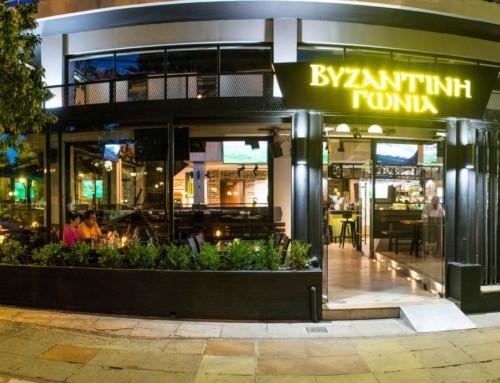 """Καφέ/Μπαρ/Σπορ Εστιατόριο """"Βυζαντινή Γωνιά"""""""