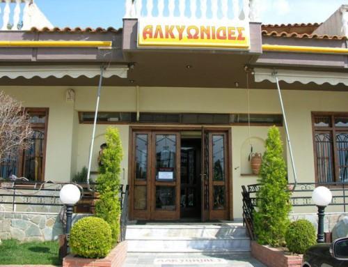 """""""Alkionides"""" Restaurant"""