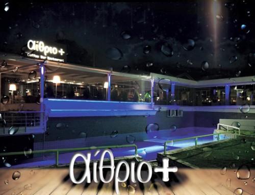 """""""Aithrio +"""" Restaurant/Bar"""