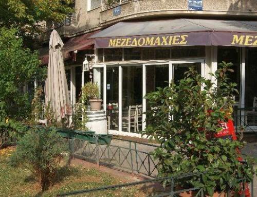 """Mezedomahies"" Restaurant"