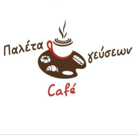 Παλέτα γεύσεων Cafe